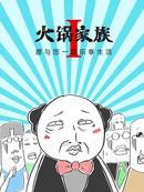 火锅家族第一季