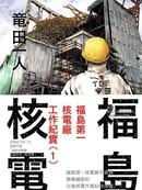 福岛第一核电厂工作纪实
