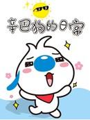 辛巴狗日常漫画
