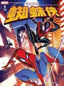 漫威行動:蜘蛛俠v1
