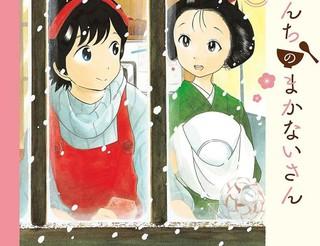 舞伎家的料理人漫画184