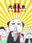火锅家族第二季